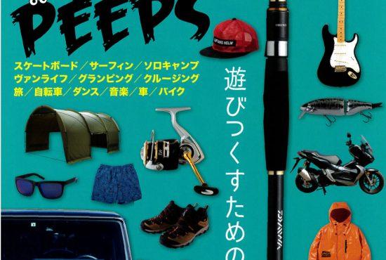 MOBILE FISHING PEEPS6月号掲載情報:ELECTRIC/JOYNT