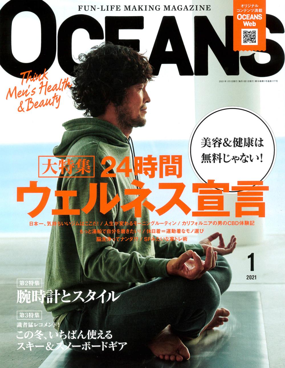 OCEANS 1月号掲載情報:ELECTRIC