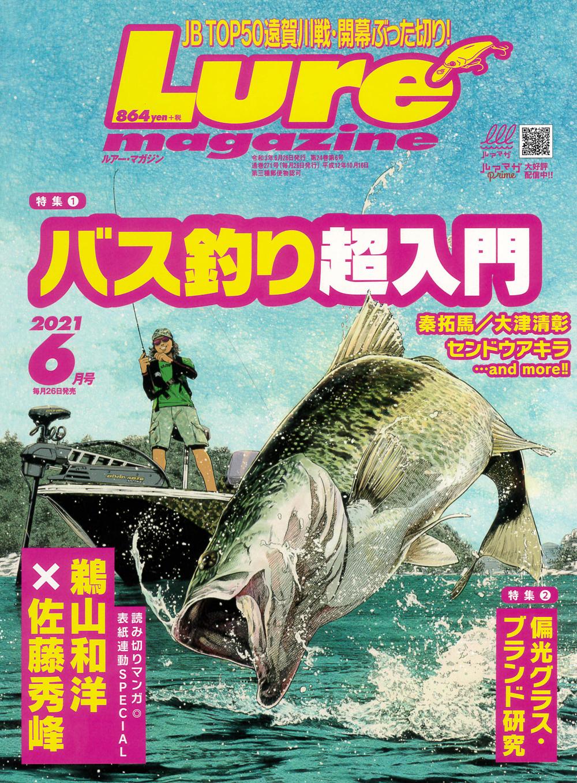 ELECTRIC : Lure magazine6月号掲載情報
